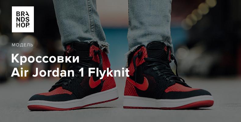 3ec14047 История модели кроссовок Air Jordan 1 Flyknit