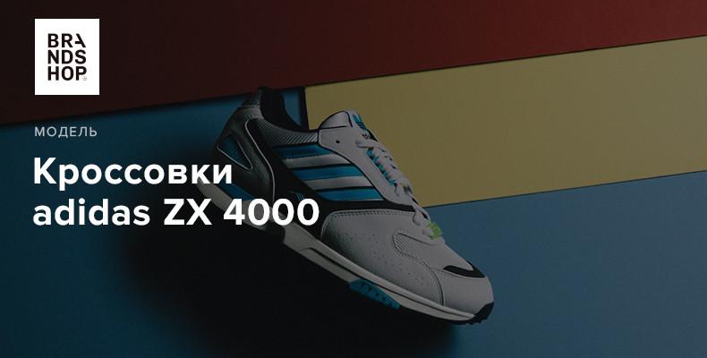 История модели кроссовок adidas ZX 4000