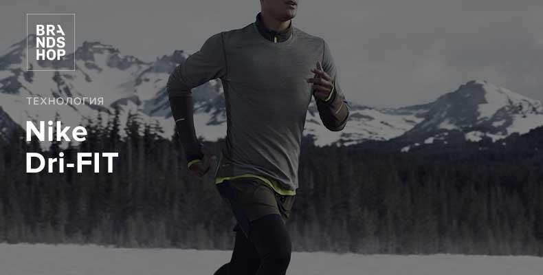 Технология Nike Dri-FIT в одежде