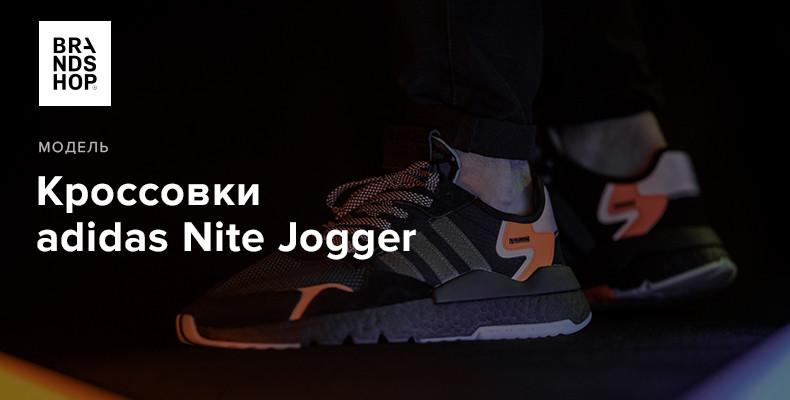 История модели кроссовок adidas Originals Nite Jogger