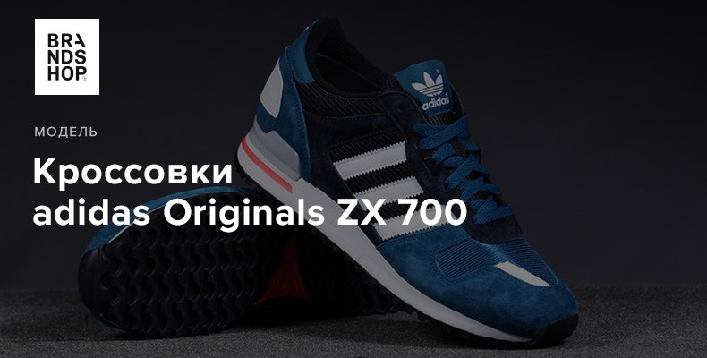 История модели кроссовок adidas Originals ZX 700