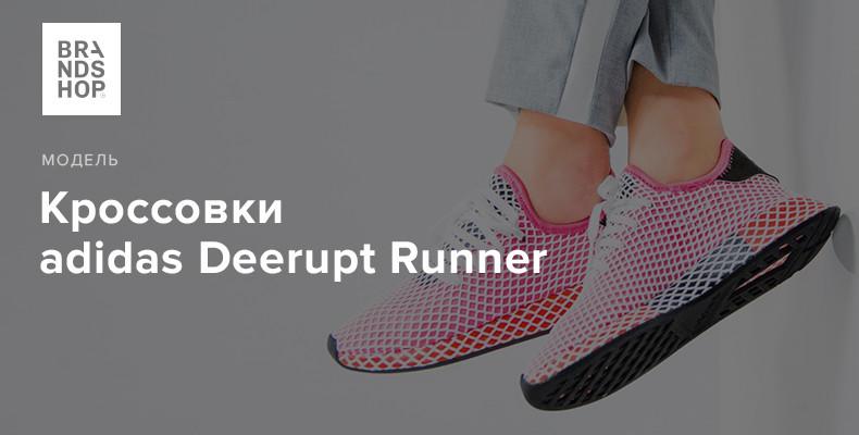 История модели кроссовок adidas Originals Deerupt Runner