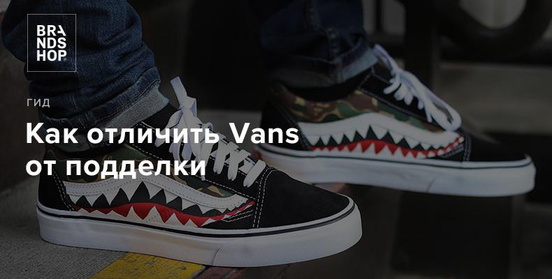Как отличить от подделки Vans