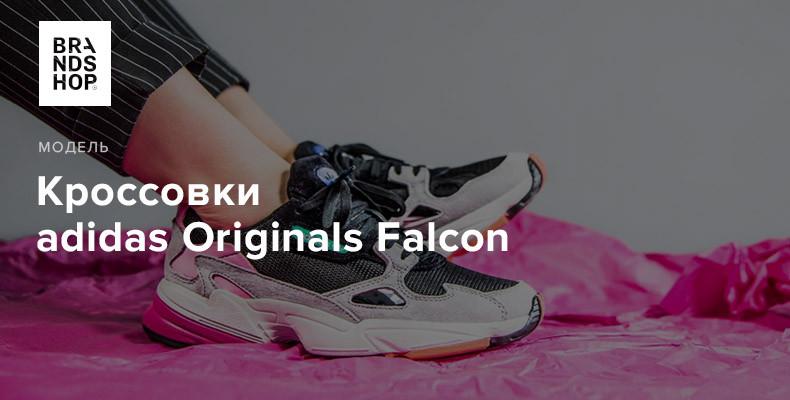 История модели кроссовок adidas Originals Falcon