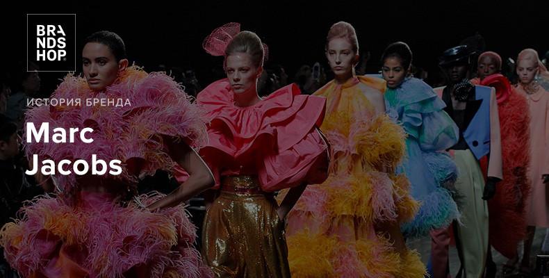 Marc Jacobs - бренд гранжа и винтажа
