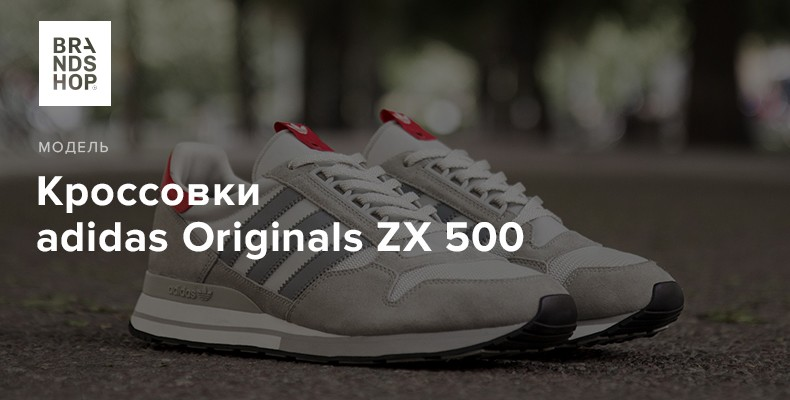История модели кроссовок adidas Originals ZX 500