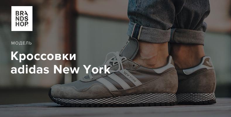 История модели кроссовок adidas New York