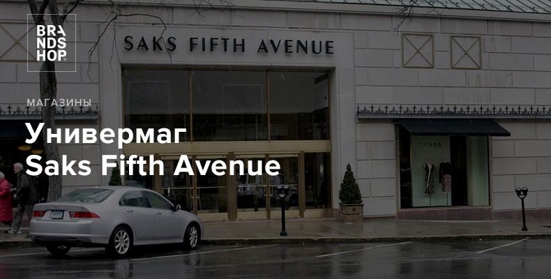 Saks Fifth Avenue - американский магазин для взыскательных клиентов