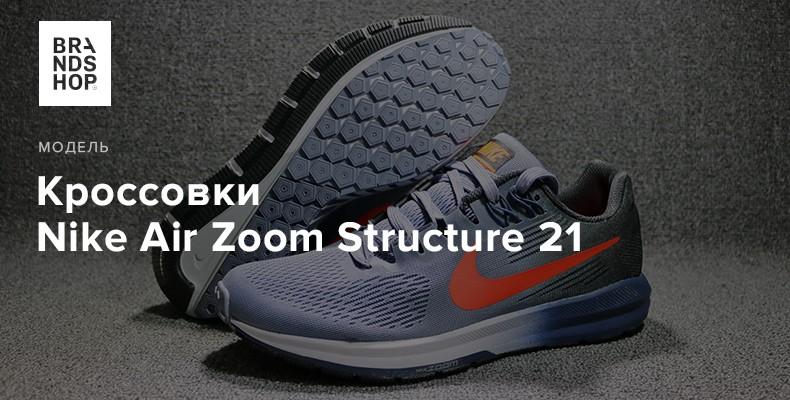 История модели кроссовок Nike Air Zoom Structure 21