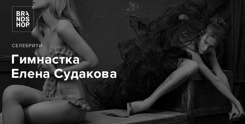 Елена Судакова - гимнастка, ставшая топ-моделью