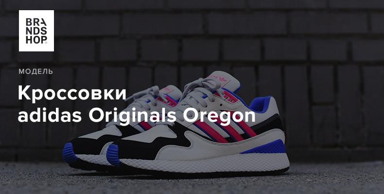 История модели кроссовок adidas Originals Oregon