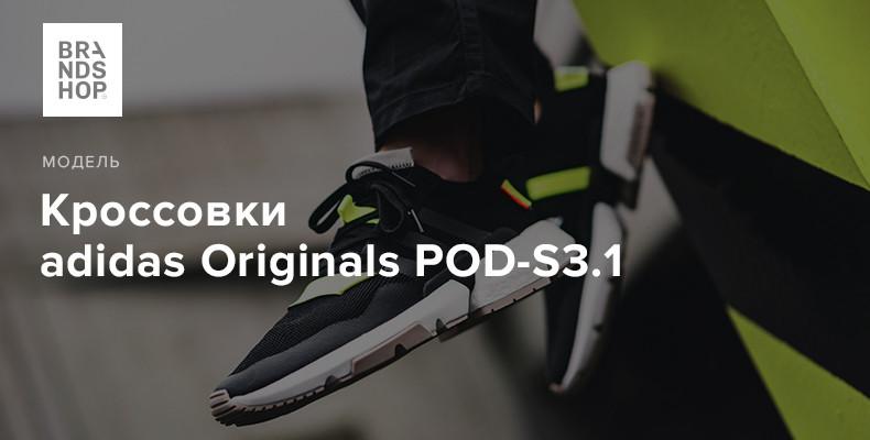 История модели кроссовок adidas Originals POD-S3.1