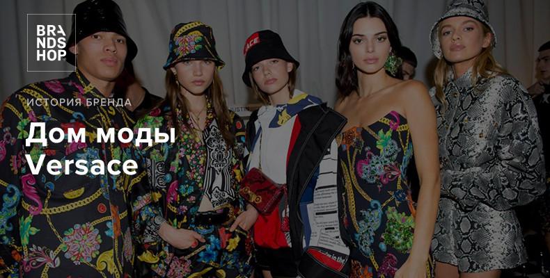 История Versace: греческая мифология и максимализм