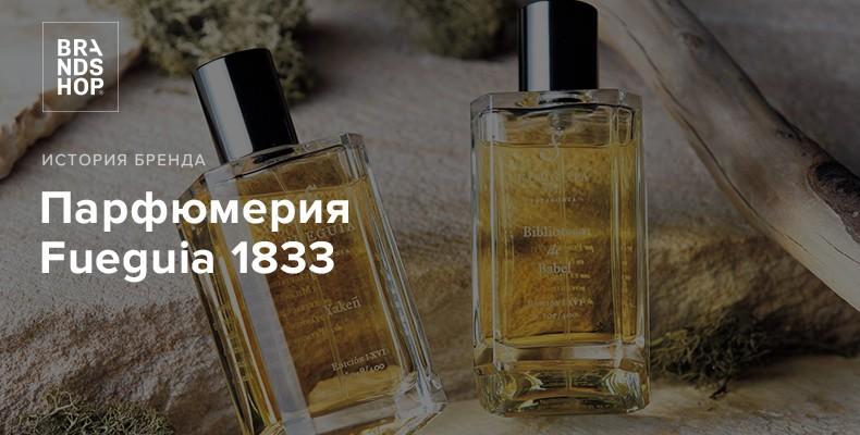 Fueguia 1833 - парфюмерия с Огненной Земли