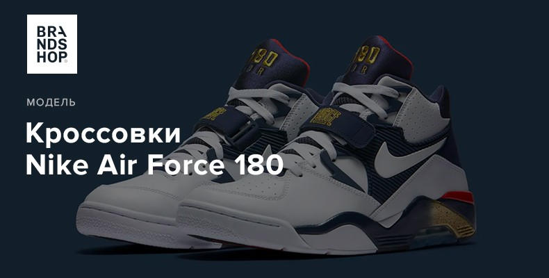 История модели кроссовок Nike Air Force 180