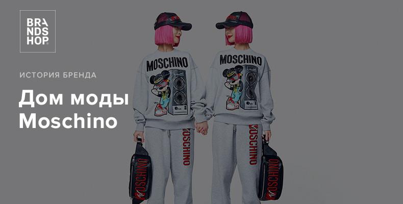 Moschino – насмешка над высокой модой
