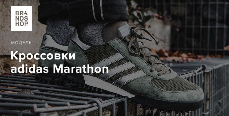 История модели кроссовок adidas Marathon