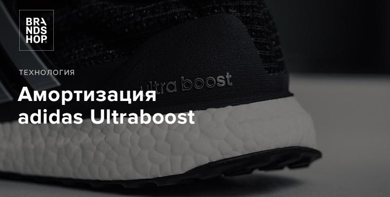adidas Ultraboost - развитие технологии за 4 года