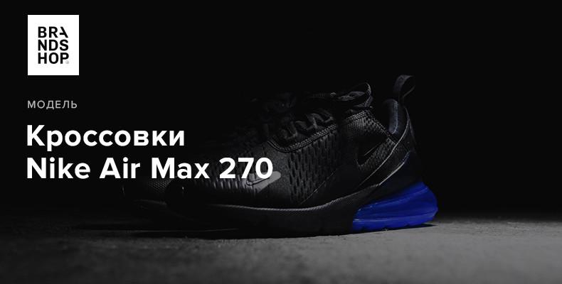 История модели кроссовок Nike Air Max 270