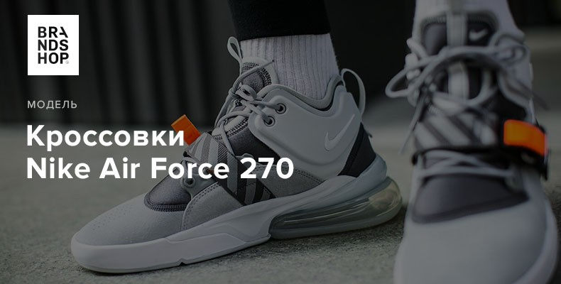 История модели кроссовок Nike Air Force 270