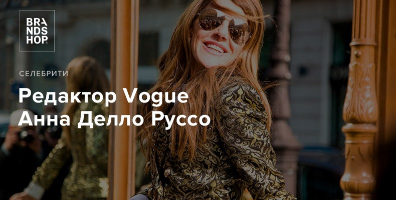 Анна Делло Руссо – самая эксцентричная и озорная редактор Vogue