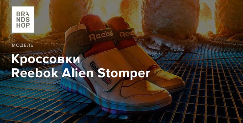 История модели кроссовок Reebok Alien Stomper