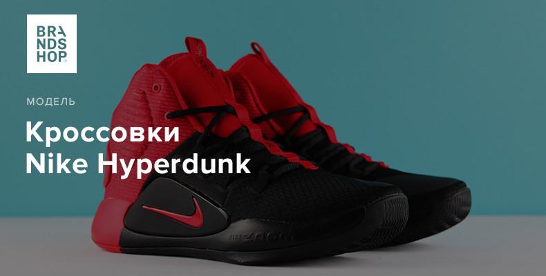 История модели кроссовок Nike Hyperdunk