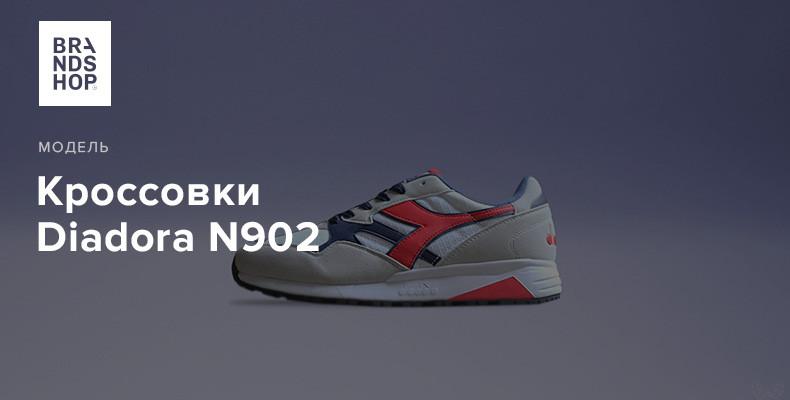 История модели кроссовок Diadora N902
