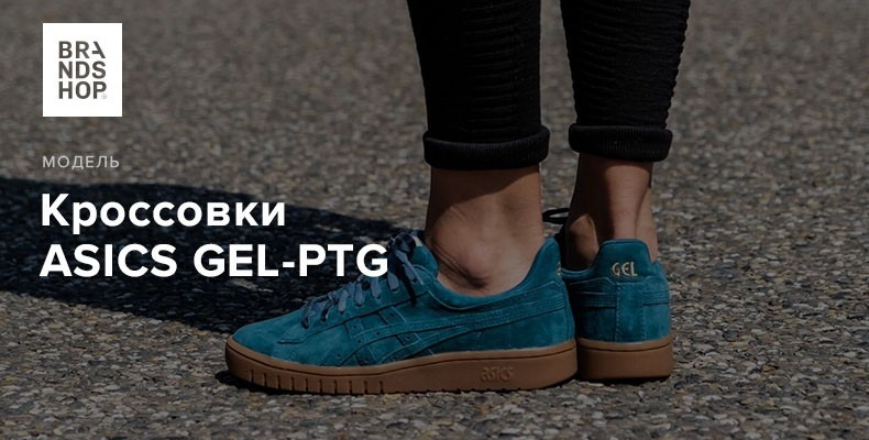 История модели кроссовок ASICS GEL-PTG