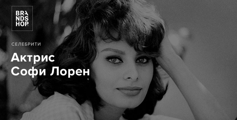 Софи Лорен - звезда итальянского и американского кино