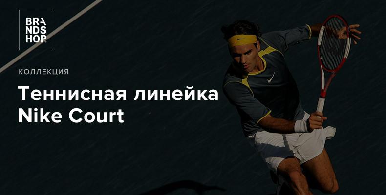 Теннисная линейка Nike Court