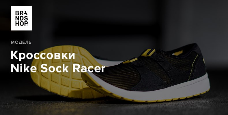 История модели кроссовок Nike Sock Racer