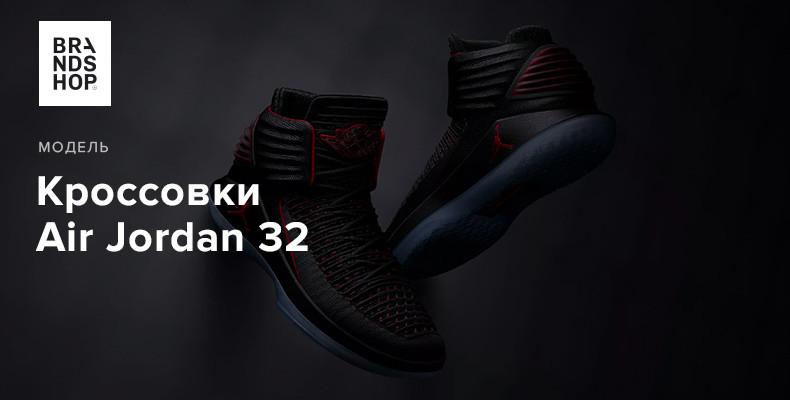 История модели кроссовок Air Jordan 32