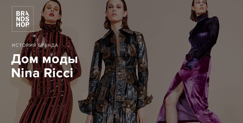 Nina Ricci - французский дом моды, чья парфюмерия затмила одежду