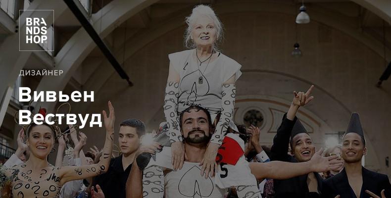 Вивьен Вествуд - королева панка, икона стиля и активистка