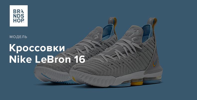 История модели кроссовок Nike LeBron 16