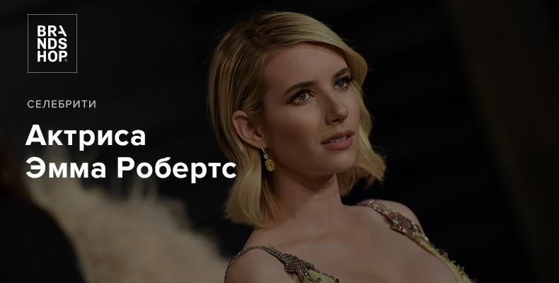Эмма Робертс - актриса из династии голливудских звезд