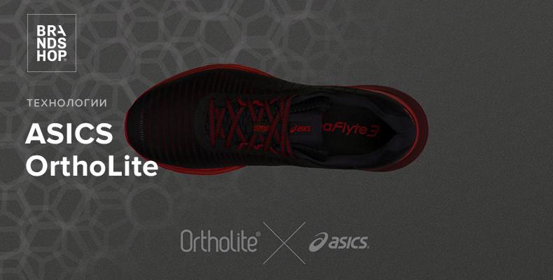 Кроссовки ASICS с OrthoLite