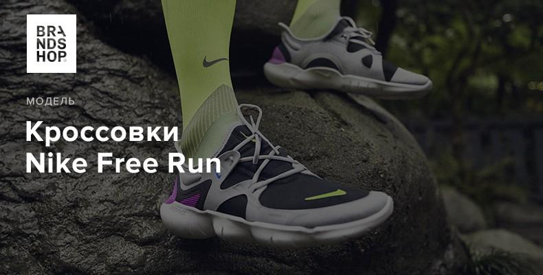 Серия беговых кроссовок Nike Free Run