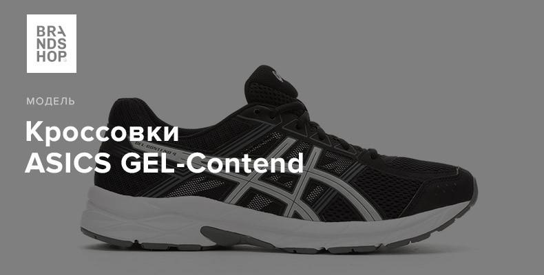 История модели кроссовок ASICS GEL-Contend