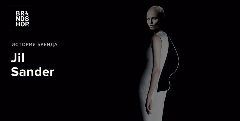 Jil Sander - недооцененный бренд с переменчивой судьбой