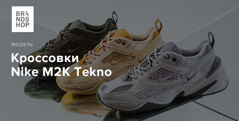 История модели кроссовок Nike M2K Tekno