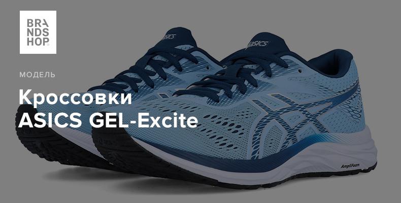 История модели кроссовок ASICS GEL-Excite
