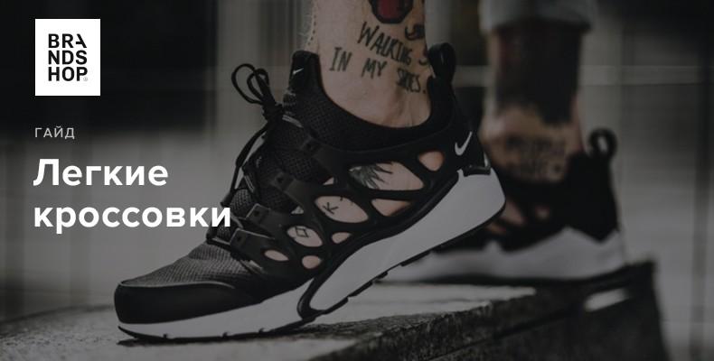 Легкие кроссовки: гид по материалам и моделям