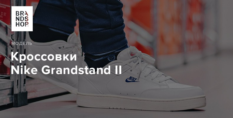 История модели кроссовок Nike Grandstand II