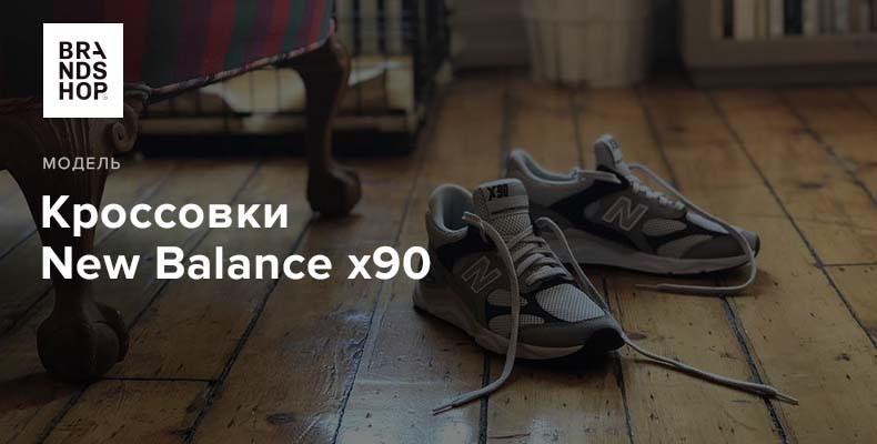 История модели кроссовок New Balance X-90