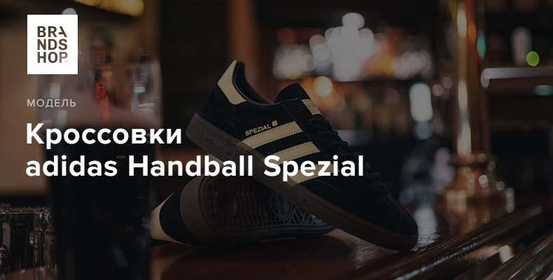 История модели кроссовок adidas Originals Handball Spezial