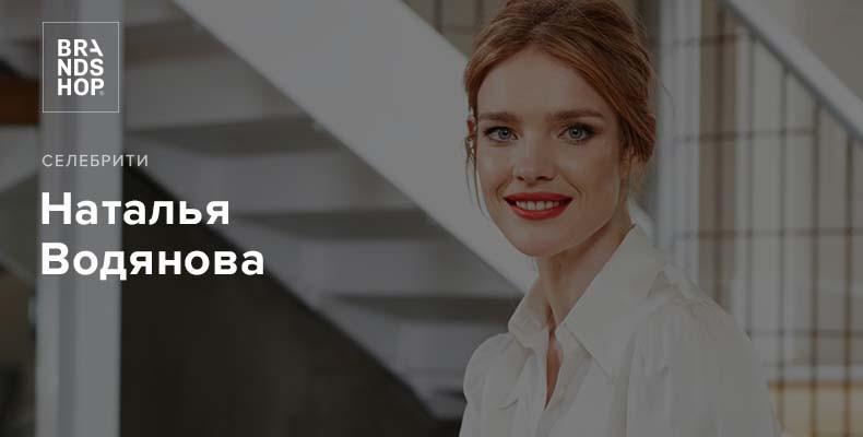 Наталья Водянова: история Золушки, ставшей супермоделью
