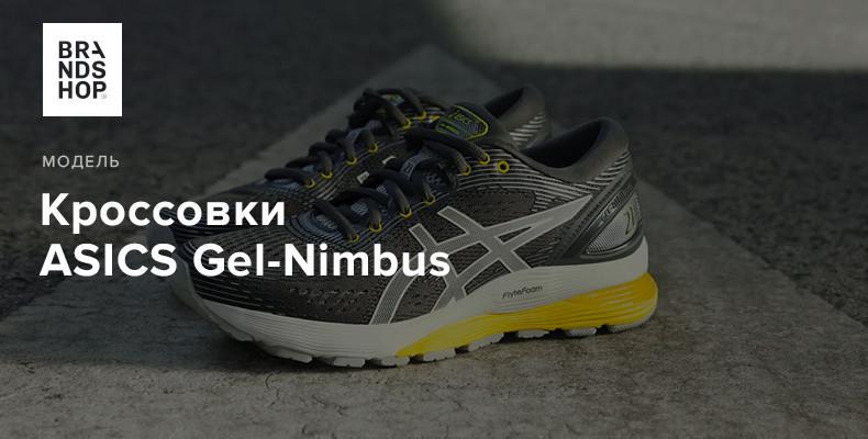 История модели кроссовок ASICS GEL-Nimbus