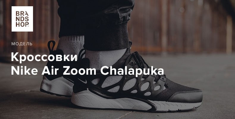 История модели кроссовок Nike Air Zoom Chalapuka